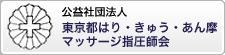 公益社団法人 東京都はり・きゅう・あん摩マッサージ指圧師会