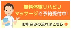無料体験リハビリマッサージご予約受付中!